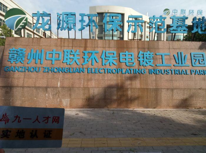 江西省赣州中联环保科技开发有限公司